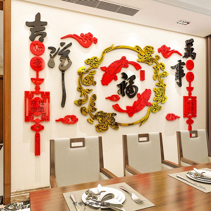 福字客厅餐厅新年装饰亚克力3d立体墙贴电视背景墙贴画墙面装饰品