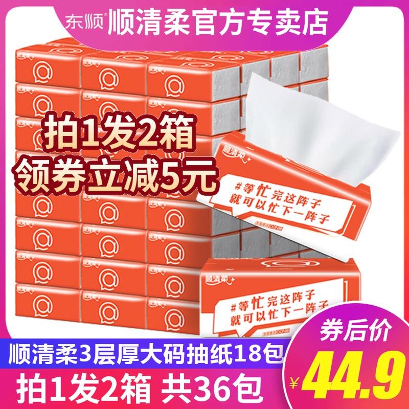 【拍1发2箱】顺清柔家用抽纸实惠装纸巾整箱餐巾纸家庭装卫生纸