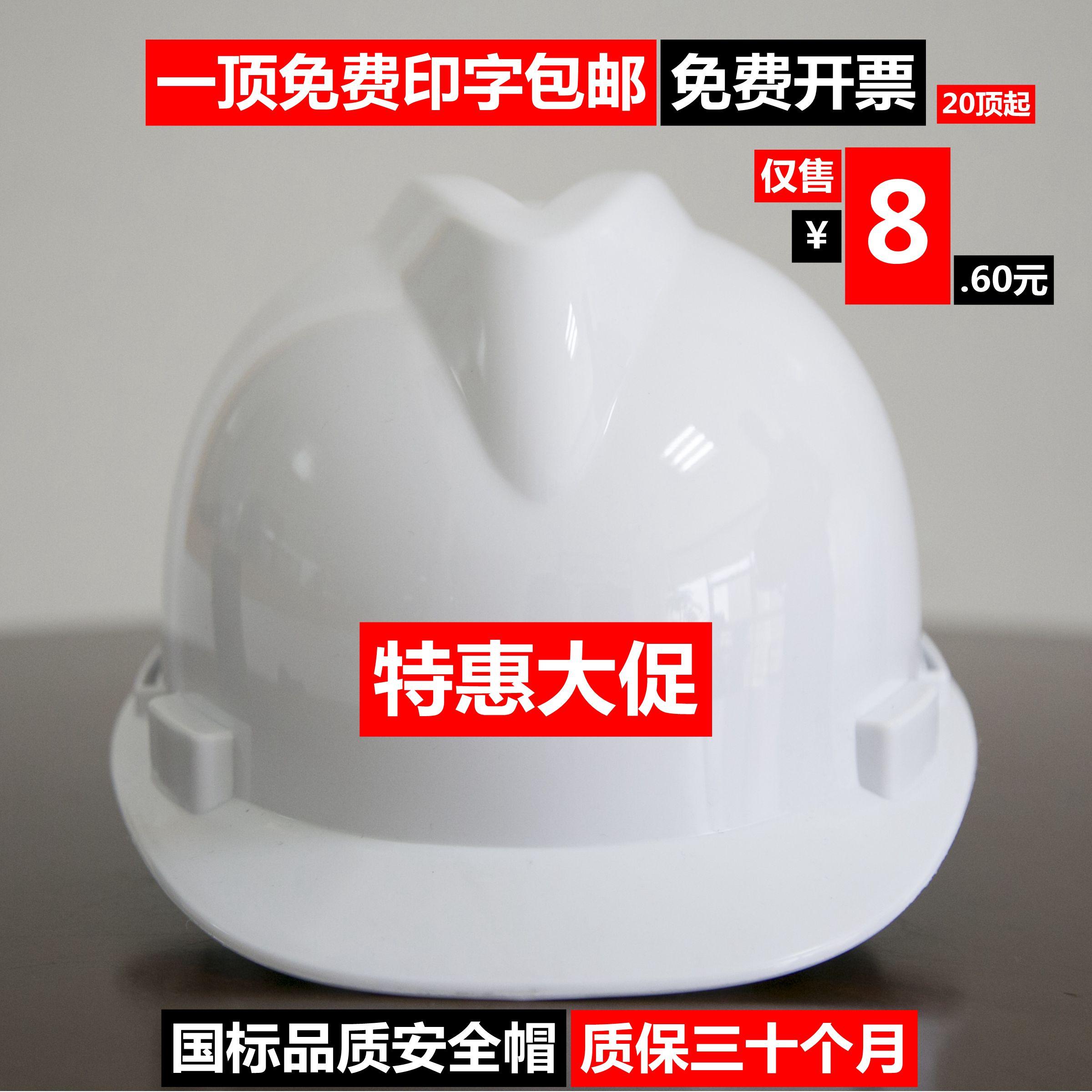 高强度abs安全帽工地施工建筑工程印字领导电工透气安全头盔劳保