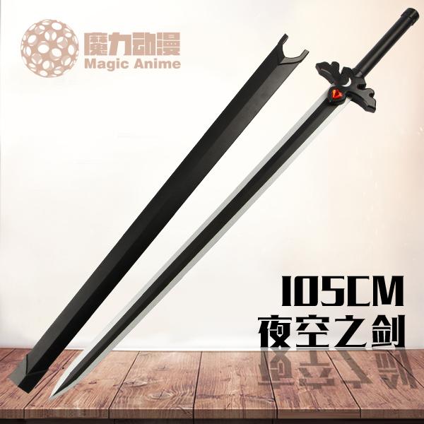 刀剑神域COS夜空之剑桐谷和人青蔷薇之剑二次元动漫道具角色扮演