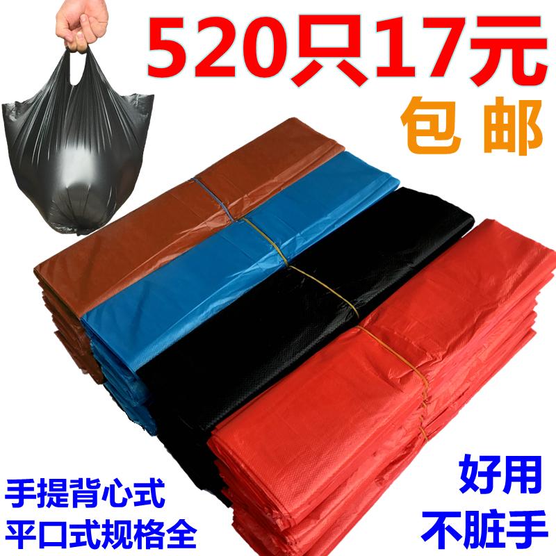 垃圾袋包邮家用办公用加厚背心式塑料袋小中大号特厚手提式垃圾袋