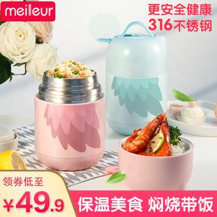 meileur316不锈钢焖烧杯女闷烧壶焖粥超长保温饭盒饭桶保温桶便携