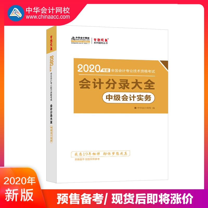 【官方预售】中华会计网校中级会计职称2020教材配套辅导图书中级会计实务会计分录大全1本案例分析会计师证考试2019备考梦想成真