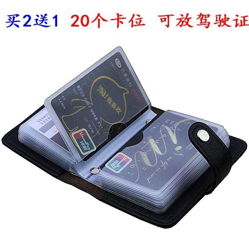 驾照多卡位超薄装卡套驾驶证多功能包商务插卡小包证件男士。