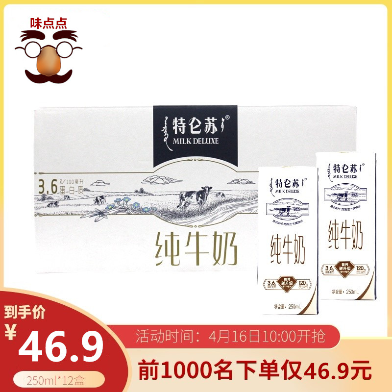 特仑苏有机纯牛奶全脂蒙牛同款ml盒装早餐低香味高钙早餐奶24学生