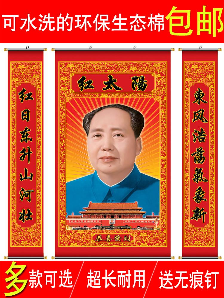 像高清布画毛泽东伟人已装裱客厅装饰带对联挂画国画毛主席中堂画