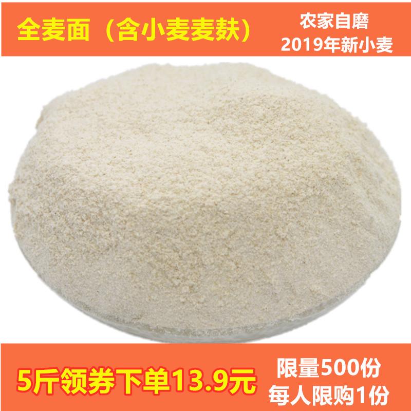 19年新麦农家全麦粉 全麦面粉含麦麸麸皮面包粉馒头粉五斤包邮