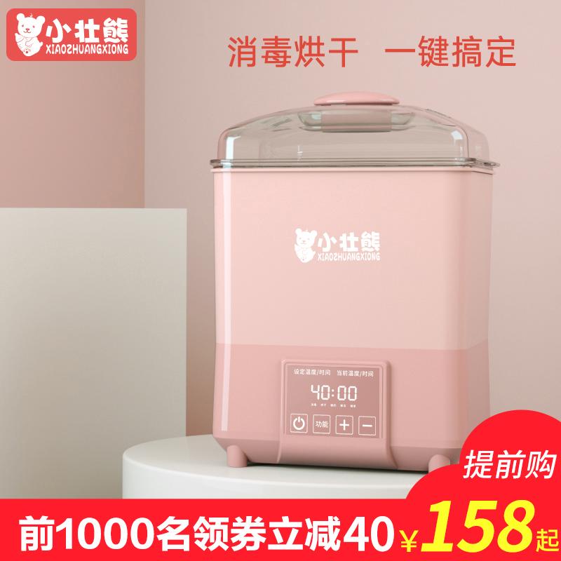 小婴儿温奶器奶瓶消毒器带烘干三合一暖奶二合一锅柜宝宝专用煮机