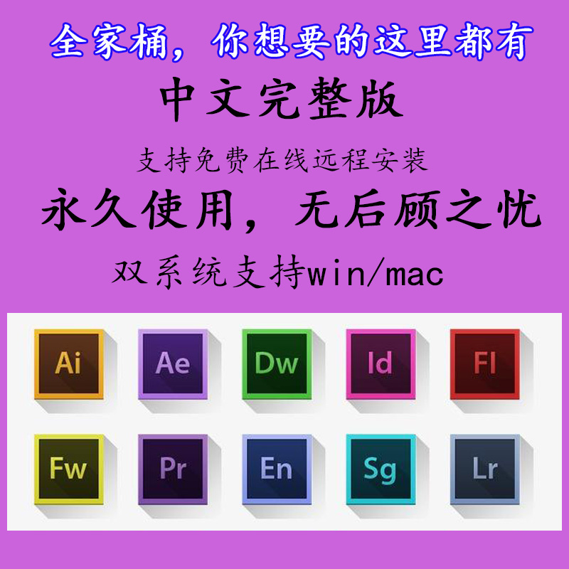 Adobe软件全套Photoshop ps ai id pr ae远程安装包cc2018win/mac