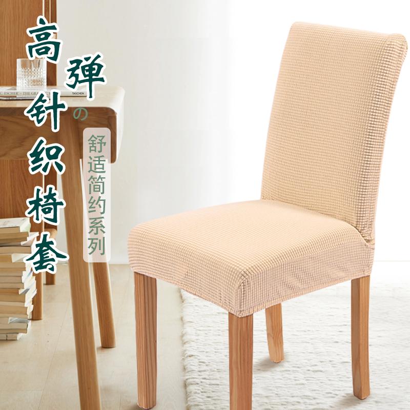 家用简约椅子套罩弹力美容凳子套罩通用连体餐桌座椅套板凳木椅套
