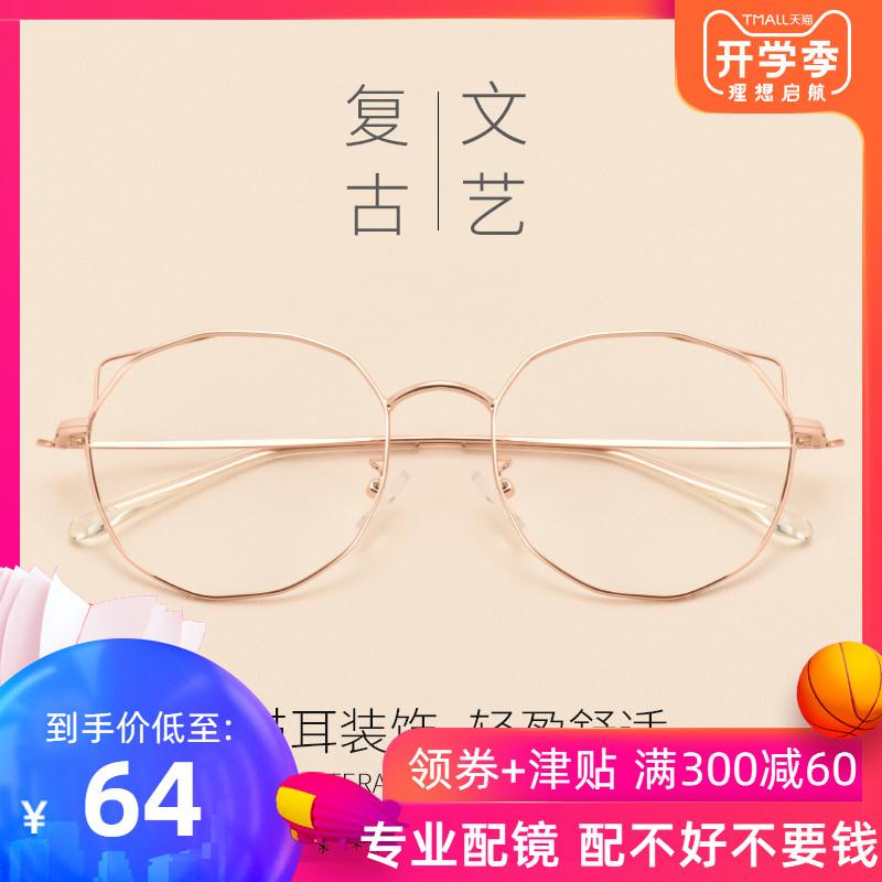 猫耳眼镜框女韩版潮文艺时尚近视眼镜女素颜神器眼镜圆脸平光镜男