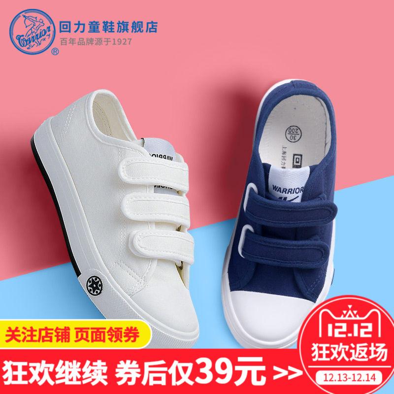 回力童鞋男童帆布鞋黑白色春秋季女童宝宝儿童运动休闲鞋小白鞋潮