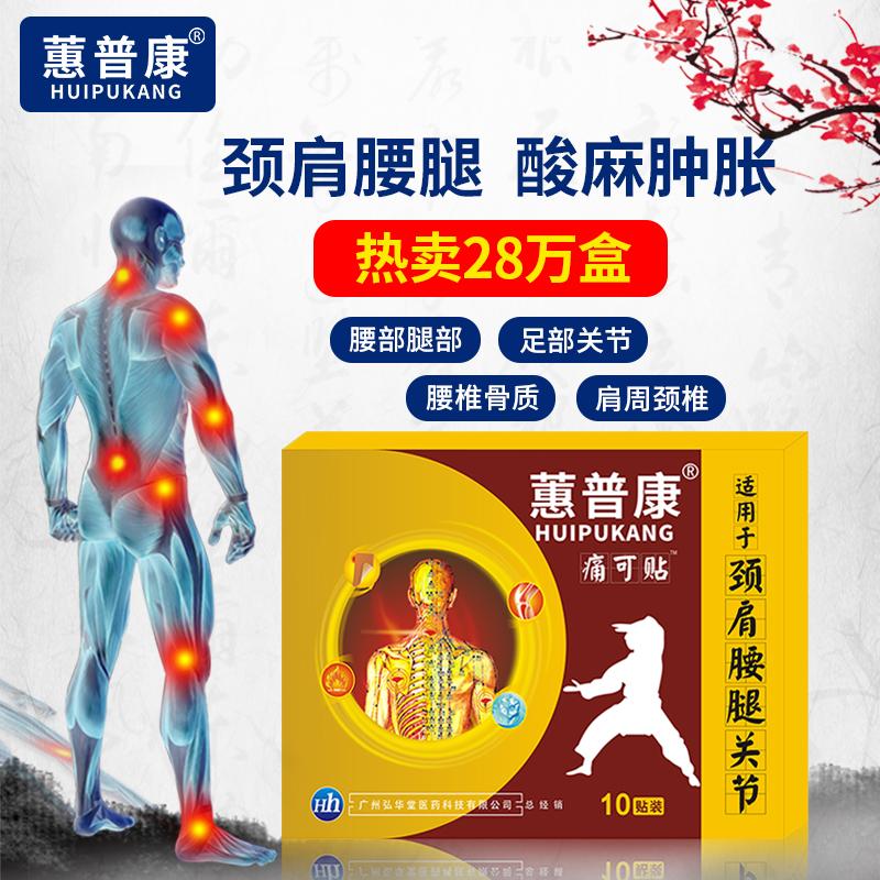 蕙普康痛可贴颈椎肩周腱鞘关节贴膝盖滑膜腰间盘腰痛腰疼腰椎贴膏