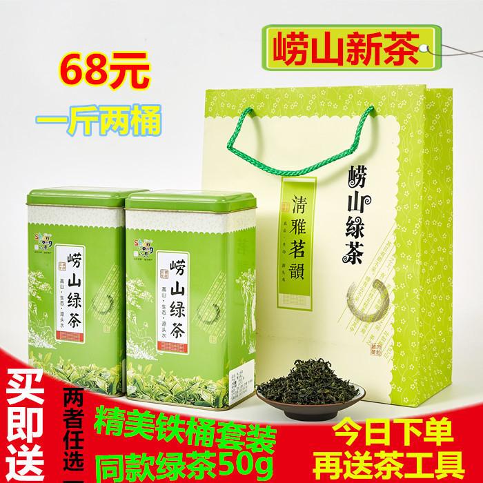 崂山绿茶特级2017新茶春茶500g散装山东青岛特产礼盒装日照足茶叶