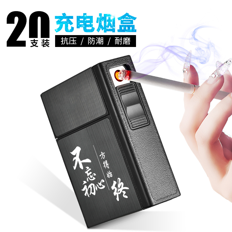 创意铝合金充电烟盒打火机一体20支装男士便携防风点烟器个性刻字