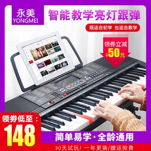 永美电子琴成人儿童初学者61钢琴键幼师专用多功能女孩家用专业88