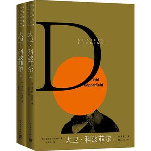 大卫·科波菲尔(全2册) (英)查尔斯·狄更斯(Charles Dickens) 著 庄绎传 译 外国文学名著读物 文学 人民文学出版社