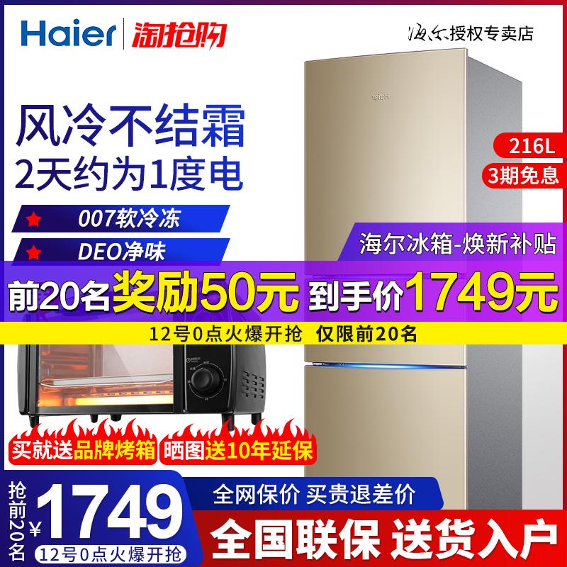 Haier/海尔 BCD-216WMPT三门式风冷无霜冰箱小型家用多门电冰箱