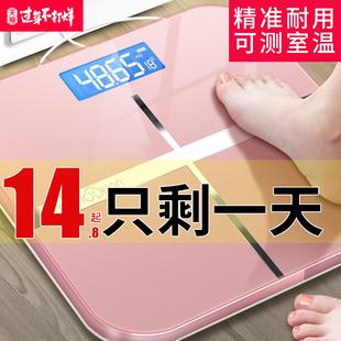电子体重秤家用成人精准健康称充电小巧女生宿舍小型人体称重计