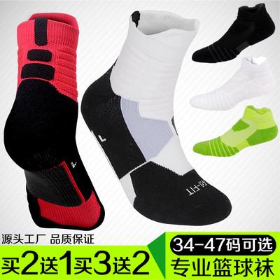 专业篮球袜中筒加厚运动高筒毛巾精英防臭短袜低帮男女四季长袜子