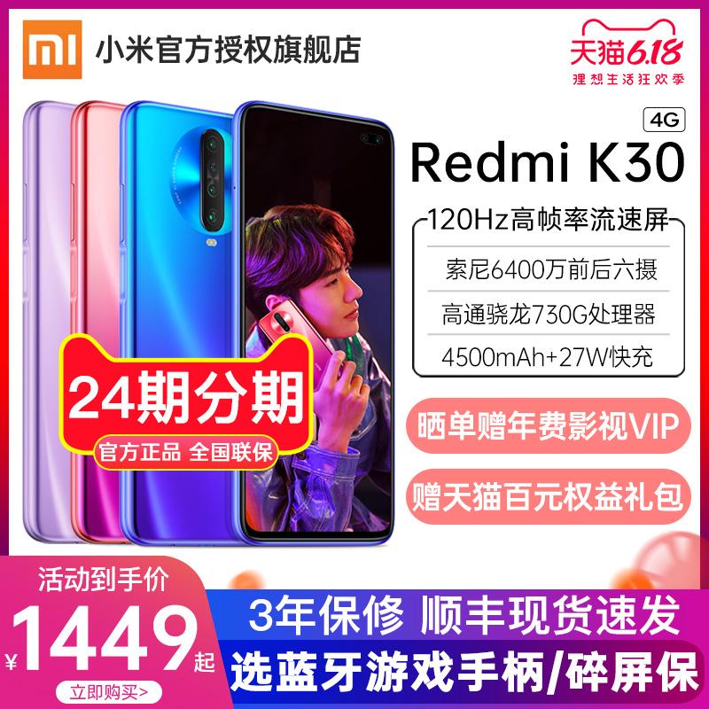 24期分期【直降500】Xiaomi/小米红米K30全网通4G学生拍照游戏智能手机官方旗舰店redmi K30Pro降价k305g新品