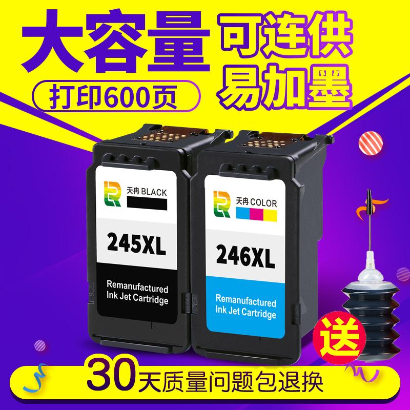 兼容佳能PG245 CL246墨盒IP2820MG2920 2520 2922MX492打印机2522