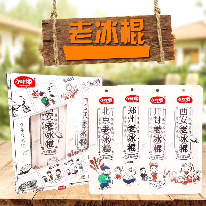 小胖墩老冰棍果味果冻北京郑州西安开封老冰棍创意零食整盒20包