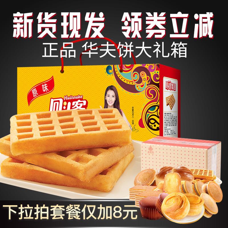 回头客华夫饼1000g礼盒蛋糕早餐零食面包软华夫饼干 整箱批发年货