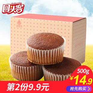 回头客枣泥蛋糕原味500g散装批发组合箱早餐零食红枣糕点面包枣糕