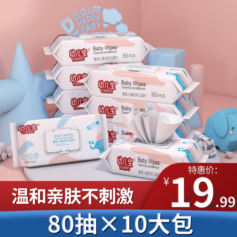 幼儿宝80抽10大包装婴儿柔湿巾家用特价新生宝宝手口屁专用湿纸巾