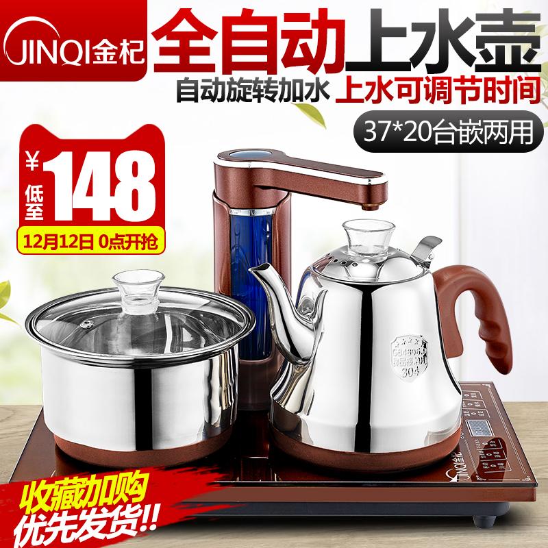 金杞 T206全自动上水壶电热水壶304不锈钢烧水壶抽水茶炉茶具套装