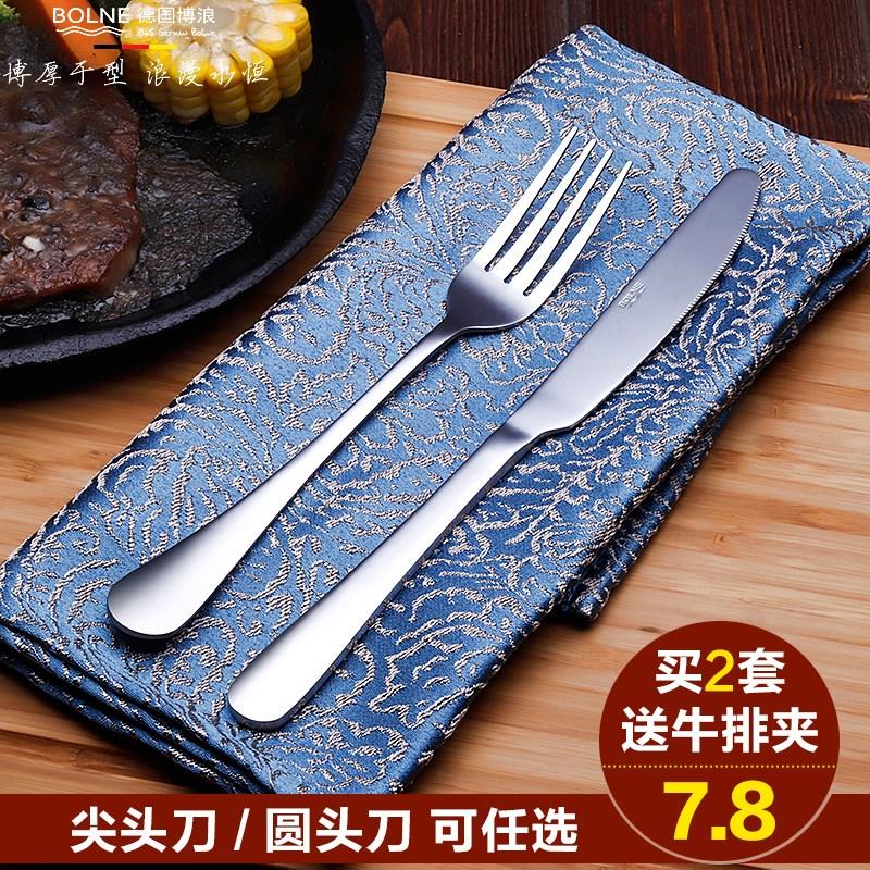 博浪加厚不锈钢牛排刀叉勺盘子套装 西餐刀叉餐具两件套叉子三件
