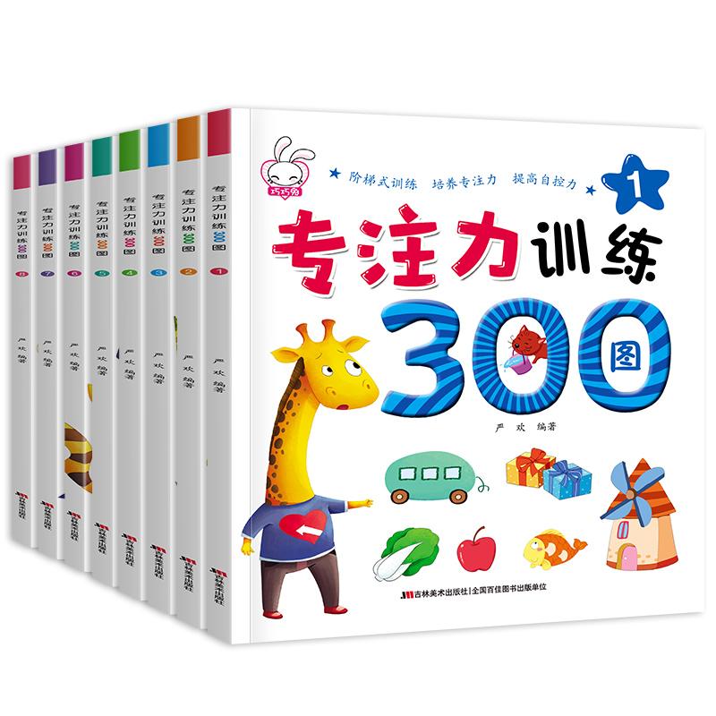 专注力训练书300图全8册儿童益智书全脑思维训练逻辑思维书籍4岁3岁儿童图书迷宫书幼儿全脑开发记忆力书籍找不同益智注意力图画书