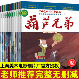 A full set of 12 gourd baby storybook phonetic version genuine King Kong gourd brothers picture story book children villain book old version cartoon comics comics fairy tale picture book 3-6-12 first grade books with pinyin kindergarten