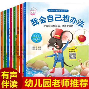 Baby EQ Character Cultivation Picture Book Children Bedtime Storybook Preschool 0-3-6-7 Years Parent-child Early Education Enlightenment Reading Puzzle Kindergarten Middle Class Fairy Tale Comic Book Books Middle Class Preschool Books 1-2-4-5