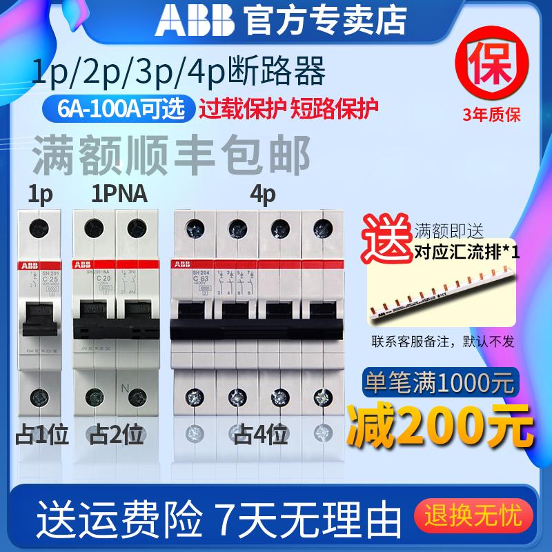 ABB空气开关微型断路器短路保护器1P2P16A20A32A63A100A家用电闸