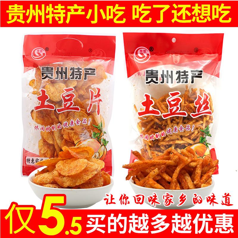 贵州特产小吃土豆片麻辣土豆丝辣味洋芋薯片香脆辣条休闲网红零食