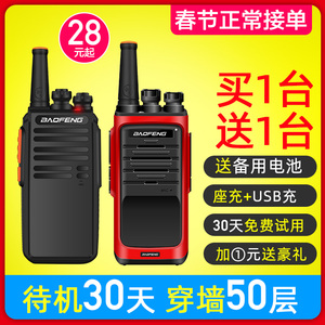 [Pair] Walkie-talkie Baofeng Baofeng Outdoor High Power Handheld Mini 50 Mini Kilometer Walkie-talkie Nationwide