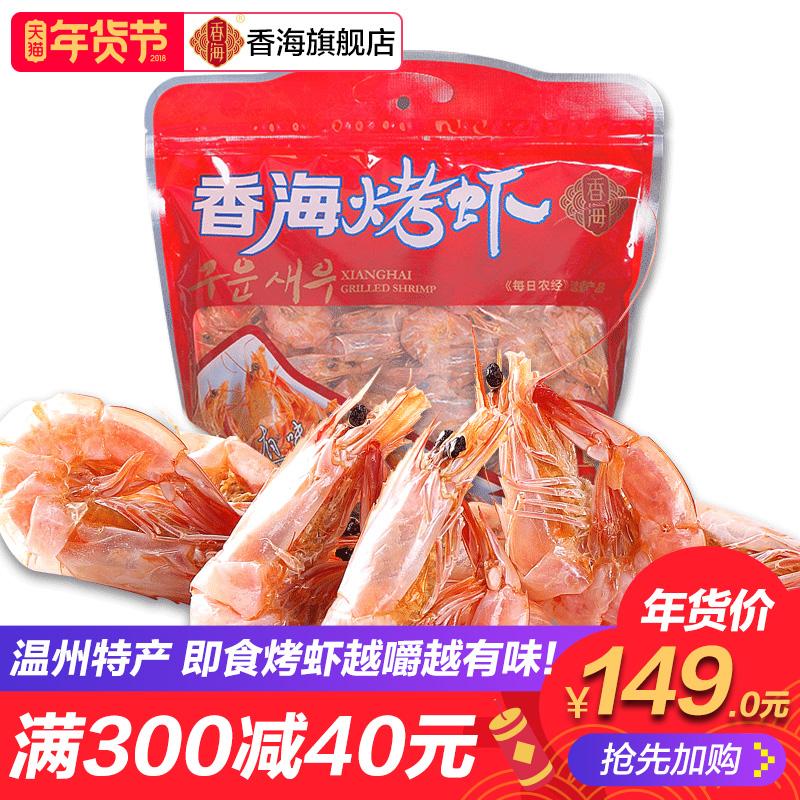 香海烤虾420g 年货大礼包 大虾干 对虾干 即食海鲜零食温州特产