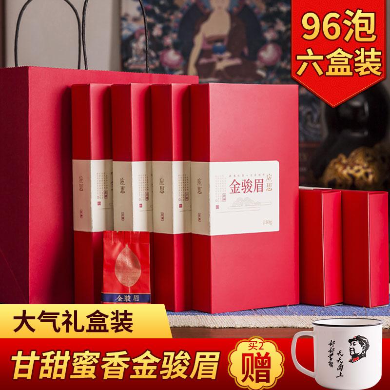 【六盒装】金骏眉红茶茶叶 特级礼盒装送礼高档正宗武夷山桐木关