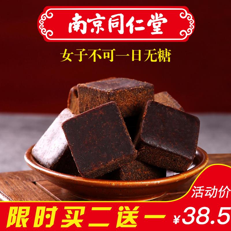 王锦记南京同仁堂老红糖块 土红糖 云南手工古法红糖袋装 黑糖块