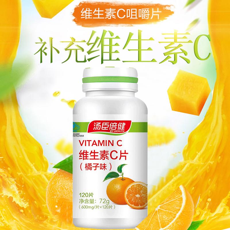 汤臣倍健橘子味维生素C咀嚼片 左旋肉碱茶多酚荷叶片