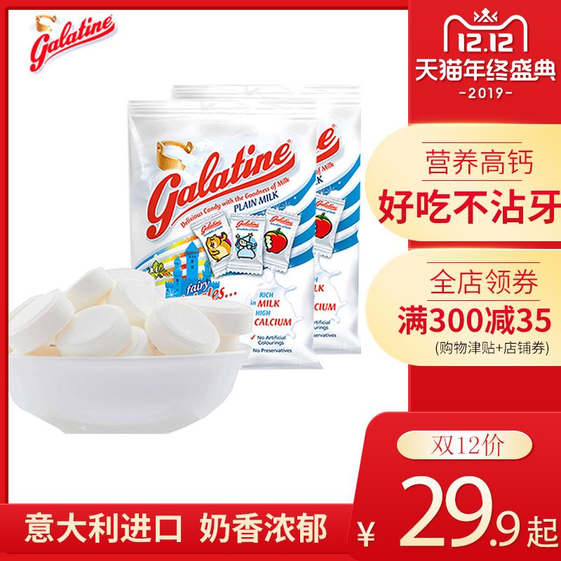 意大利进口galatine佳乐定奶片干吃含钙牛奶奶贝零食奶糖50g
