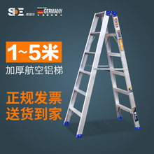思德尔铝合ag2梯子家用ri双侧的字梯工程四五六步12345米m高