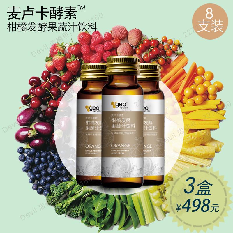 【3盒498元】纽西之谜台湾海名微麦卢卡柑橘果蔬酵素果饮孝素