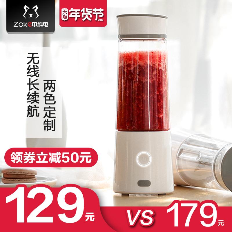 点击查看商品:中科电榨汁机家用小型全自动炸果汁机便携式水果充电式电动榨汁杯