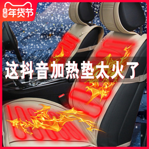 Car heating cushion winter warm electric heating single and two-seater truck universal 12V24V massage car seat cushion