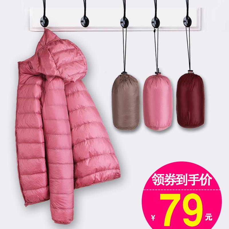 轻薄羽绒服女短款连帽立领时尚韩版修身秋冬白鸭绒薄外套反季促销