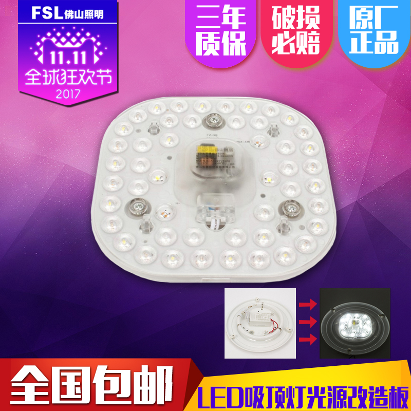fsl佛山照明LED灯泡吸顶灯灯带灯条长条改造led灯板 方形光源贴片
