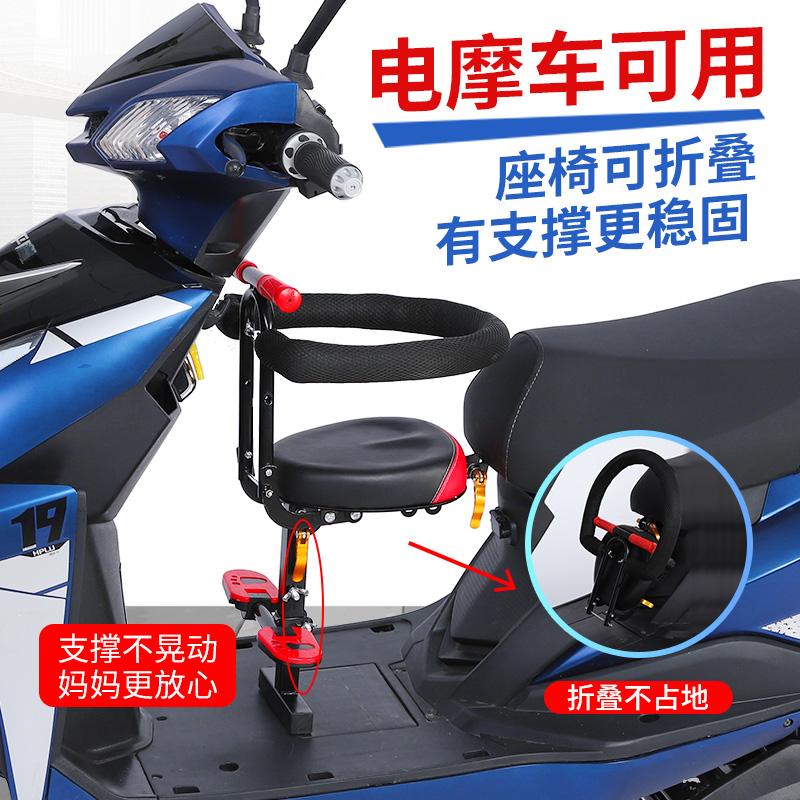 欧耀摩托车儿童座椅前置电动车电摩车电瓶车宝宝安全折叠坐椅坐凳
